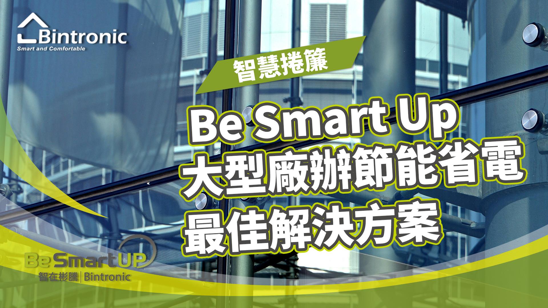彬騰智慧捲簾 Be Smart Up 大型廠辦節能省電最佳解決方案