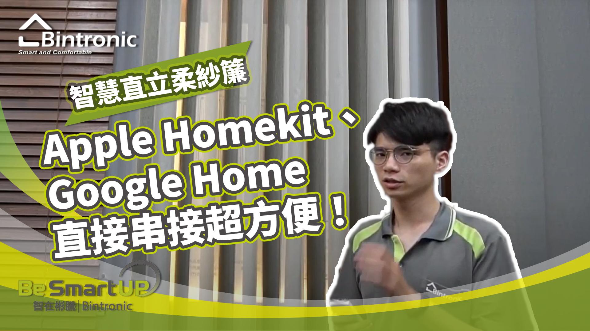 彬騰Bintronic 智慧直立柔紗簾 無段調光 Apple Homekit、Google Home 直接串接超方便!