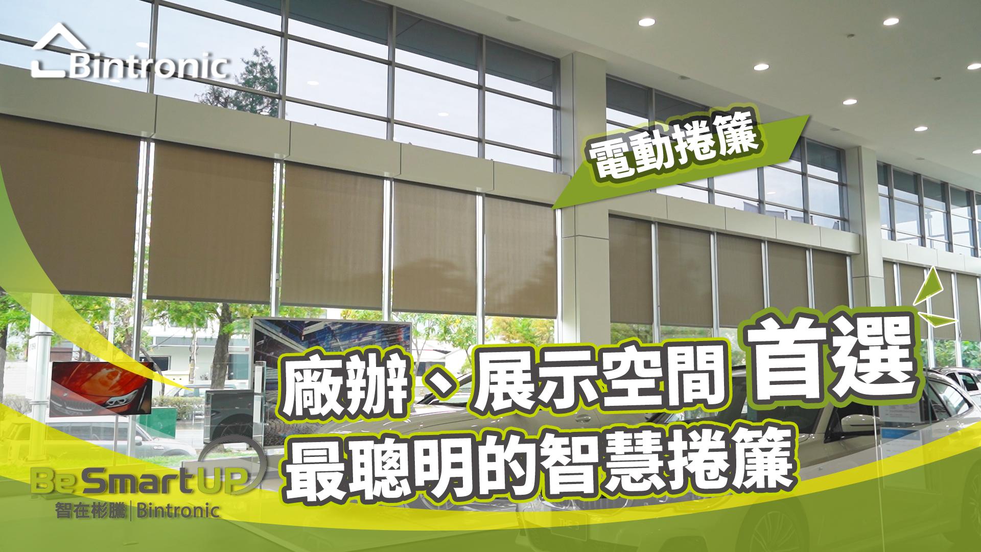 彬騰Bintronic 展間應用篇-BMW汽車展示中心   電動窗簾   智慧窗簾   智慧展間   智能車廠   捲簾   遮陽   定時自動化
