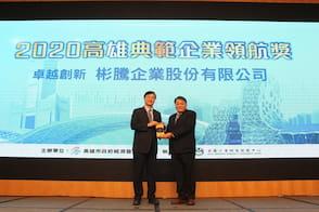 彬騰Bintronic榮獲高雄典範企業—卓越創新領航獎
